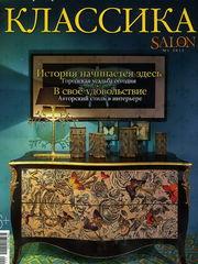 SALON Классика