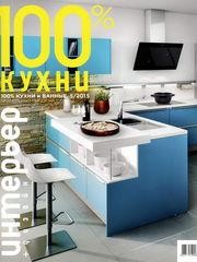 100% кухни